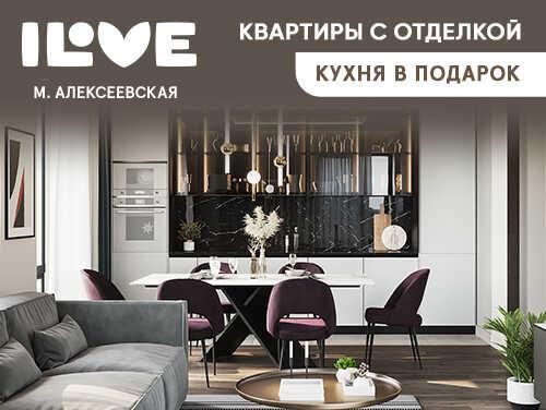 ЖК iLove. Кухня с техникой в подарок Квартиры бизнес-класса 42 м² с отделкой